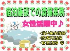 清掃スタッフ(清掃業務 長期 週3~4日 8時~12時30分 )