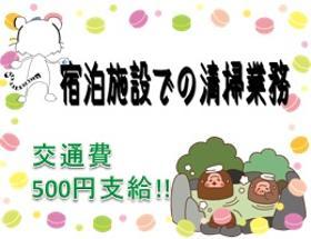 清掃スタッフ(宿泊施設清掃 時給1000円 8時~12時30分)