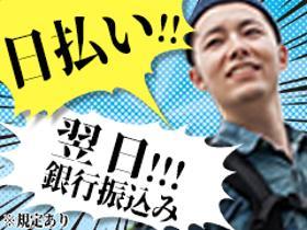 軽作業(日払いOK/週5日/シフト制/航空貨物の搬出入・仕分け)