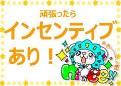 営業(正社員/住宅販売営業/8:00~17:00/インセンティブ有)