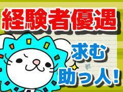 営業(正社員/1級建築士/8:00~17:00/日祝休/高卒以上)