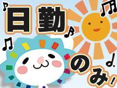 コールセンター・テレオペ(日勤/4h勤務もOK/健康食品に関する問合せ受付)