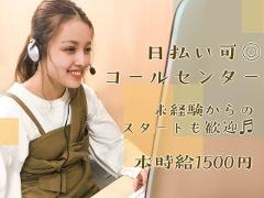 コールセンター・テレオペ(本時給1500円/土日含週5/外資系スマホ問い合わせ受信)