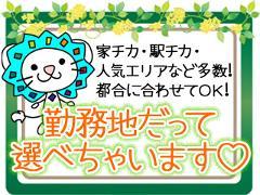 調理師(社員食堂内での調理補助/駅近/短時間/1200円~)