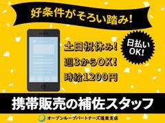 携帯販売(お客様へのヒアリング、プラン提供、機器管理、週3日から)