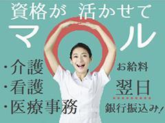 正看護師(内科における看護業務/土日休み/有資格者)
