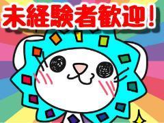 コールセンター・テレオペ(コールセンター/受信・発信/未経験者大歓迎!/日払いOK)