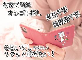 ピッキング(検品・梱包・仕分け)(実働4h~8h シフトパターン多数あり 時給1103円~)