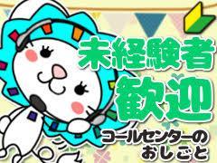コールセンター・テレオペ((時給1100円/10~17時/受信コール/メール対応))