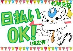ピッキング(検品・梱包・仕分け)(麺製品仕分け、長期、週3~5、シフト制)