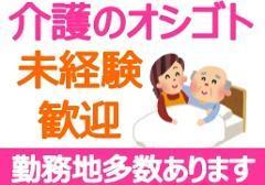 介護福祉士(介護/未経験可/シフト制/3交替/車通勤可)