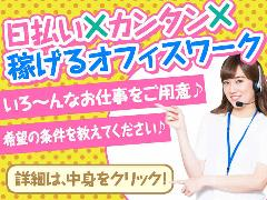 オフィス事務(週4~/コールセンター/平均時給1350円(最大1840円))