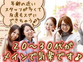 販売スタッフ(週4~/時給1150円/チョコレート販売/20~30代活躍中)