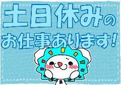製造スタッフ(組立・加工)(乳製品の製造補助スタッフ/紹介予定派遣/シフト制/土日休)