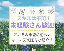 企画営業(コンサルティング営業/正社員登用有/土日祝休/9時~17時半)