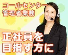 コールセンター管理・運営(契約社員 ウォーターサーバーのコールセンターSV 週5 8h)