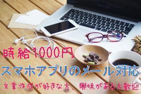 オフィス事務(スマホアプリのメール対応/土日祝含む週5日シフト制/駅チカ)