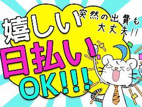 ピッキング(検品・梱包・仕分け)(9時~夕方まで/時短・扶養内OK/家電製品ピッキング)