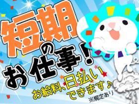 軽作業(12/15までの短期◆タイヤ交換補助業務◆10時~19時)