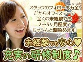 コールセンター・テレオペ(日払いOK/高時給1450円/ATMのお問い合せ)