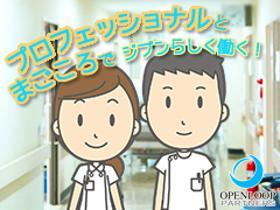 准看護師(北広島市、病院内、二交代制、週3~5日、車通勤OK)