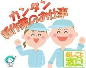 ピッキング(検品・梱包・仕分け)(お菓子検品、梱包/昼勤、シフト希望制、マスクあり、web登録)