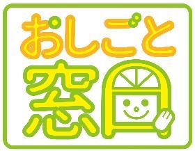 食品製造スタッフ(チョコ検品、梱包/13-22時、週4日~、来社不要、日・週払)