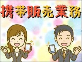 携帯販売(ショップ店員/時給1700円、シフト制、日払い、来社不要)