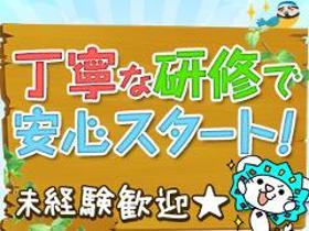 コールセンター・テレオペ(総合案内窓口(受信)/週5日/シフト制)