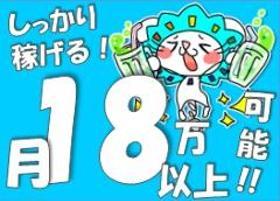 フォークリフト・玉掛け(要資格/リーチ型/食品の搬入出/土曜含週5/8時半~17時半)