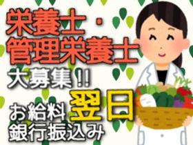 栄養士(高時給1300円~/来社不要/全額週、日払いOK)