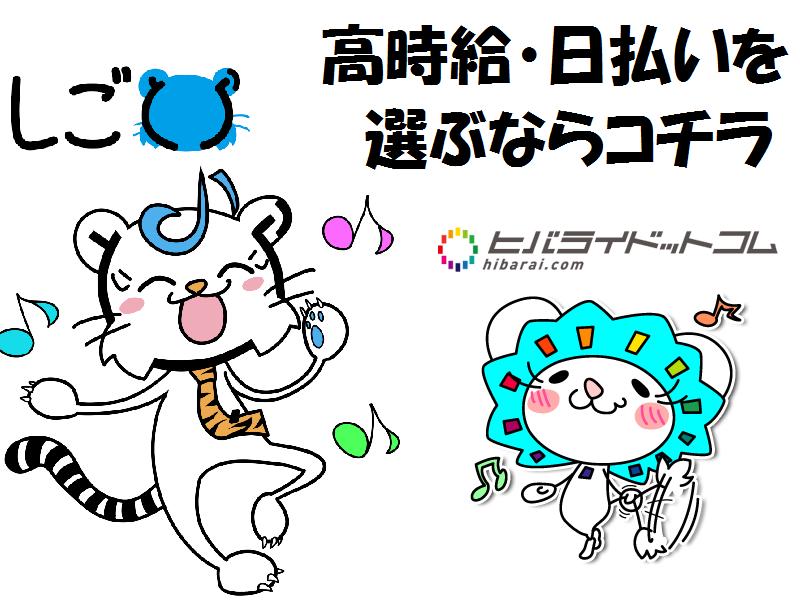 ピッキング(検品・梱包・仕分け)(安心大手/時給1500/日勤、夜勤交代制/4勤2休/全額日払)
