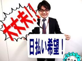 軽作業(カーショップのピットスタッフ/週5/シフト制/)