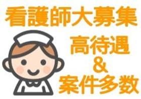 正看護師(准看護師 神奈川県内 登録誘致)