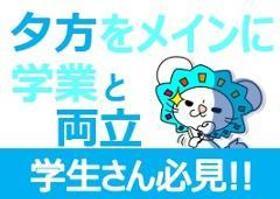 接客サービス(100円ショップ/高時給/遅番OK/学生大歓迎)