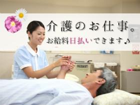 介護福祉士(介護付き有料老人ホーム/勤務日数相談OK@全額日払いOK)