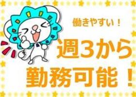 レジ(100円ショップ/9時-21時/土日可/週3~/WEB登録)