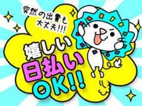 レジ(夕勤専属/100円ショップ/土日可能/週4~/WEB登録)