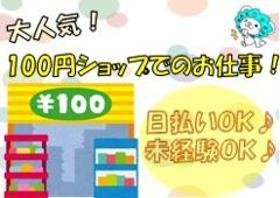 レジ(100円ショップのスタッフ/来社不要 日払い可 週4~)