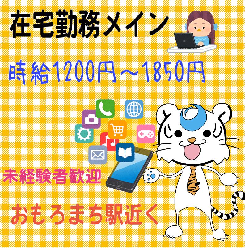 コールセンター・テレオペ(長期/スマートフォン・タブレット端末のお客様サポート対応)
