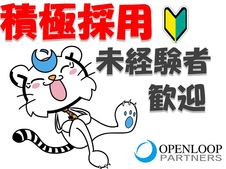 オフィス事務(長期/スマートフォン・タブレット端末のお客様サポート対応)
