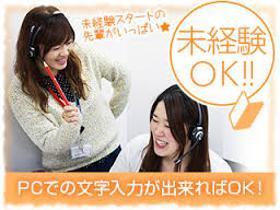 コールセンター・テレオペ(全額日払もOK!短期/お中元受注受付/シフト相談・未経験OK)