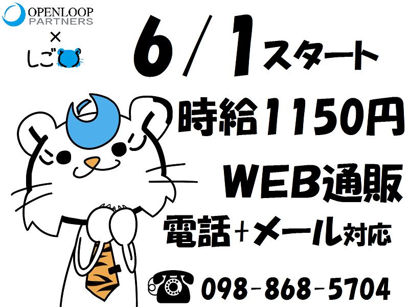 コールセンター・テレオペ(時給1150円/夜勤/那覇市/コールセンター)