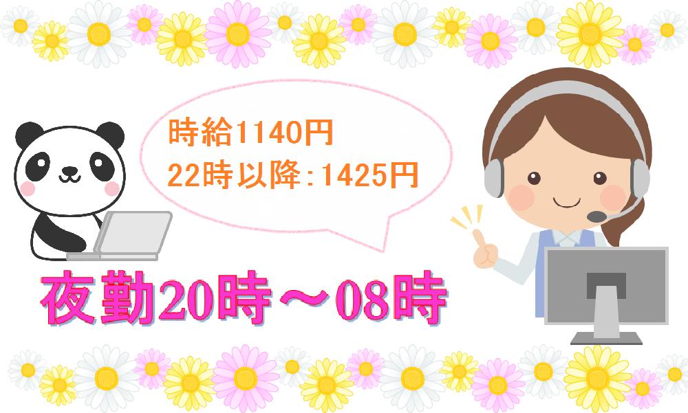 コールセンター・テレオペ(障害受付/20:00~翌8:00までの夜勤/時給1140円)