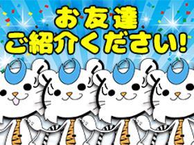 コールセンター・テレオペ(お友達紹介キャンペーン/お仕事いろいろ/未経験者歓迎)