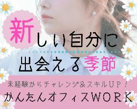 コールセンター・テレオペ(電話・FAXによるギフトカタログ注文代行/週5日/9-18時)