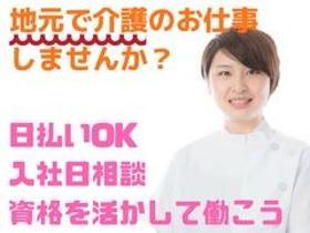 介護福祉士(サービス付き高齢者向け住宅スタッフ/日勤6時間~、手当・昇給)