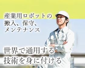 製造業(正◆産業用ロボットのメンテナンス 平日週5、8h)