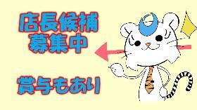 専門職(店舗責任者 管理職 マネジメント 昇給、賞与あり)