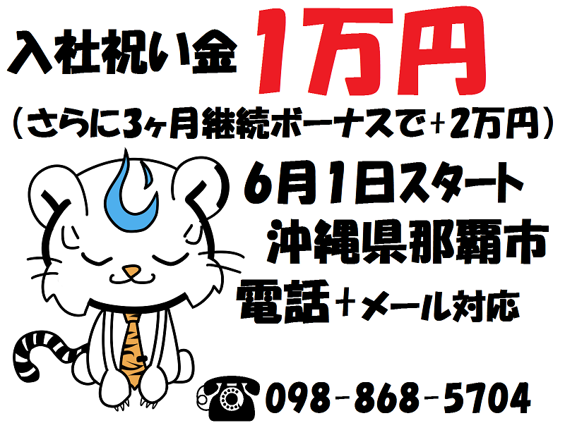 コールセンター・テレオペ(時給1120円/入社祝い金/日勤/那覇市/コールセンター)